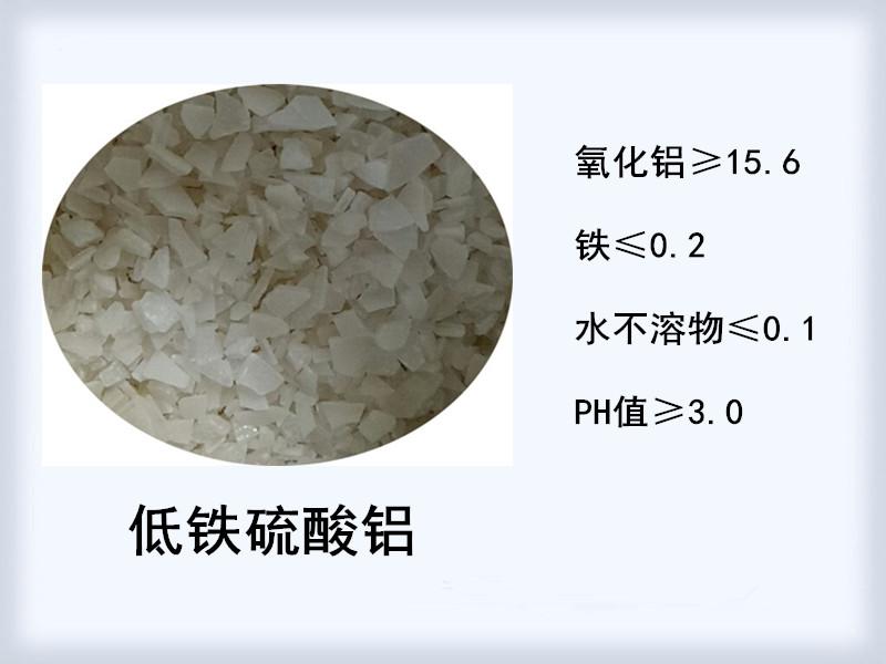 低铁硫酸铝片状