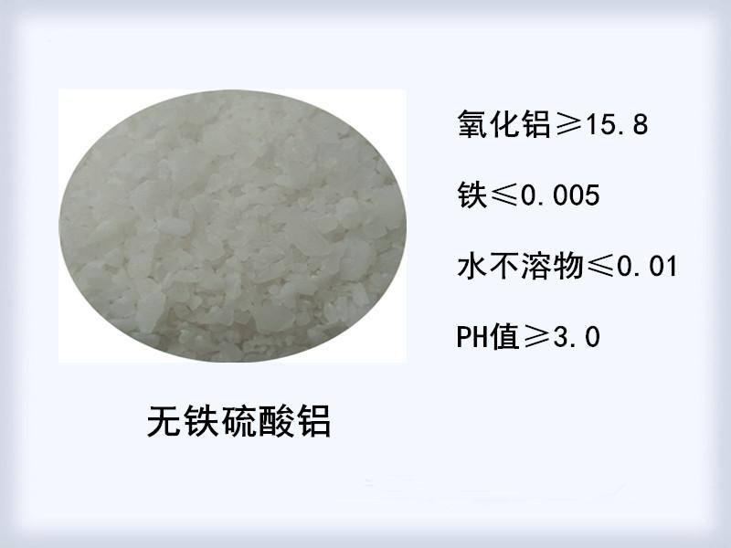 片状无铁硫酸铝