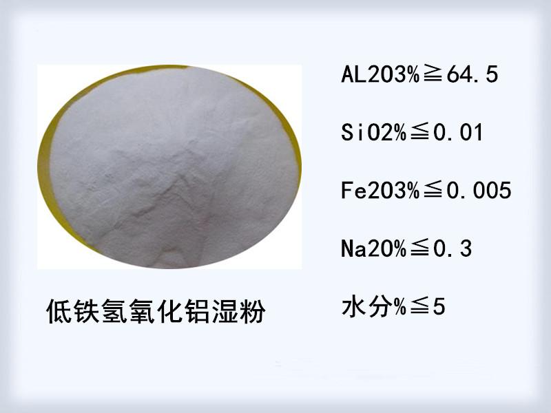 低铁氢氧化铝湿粉