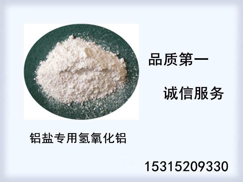 铝盐专用氢氧化铝