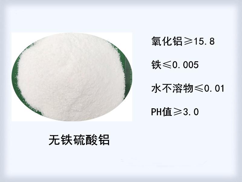 低铁硫酸铝